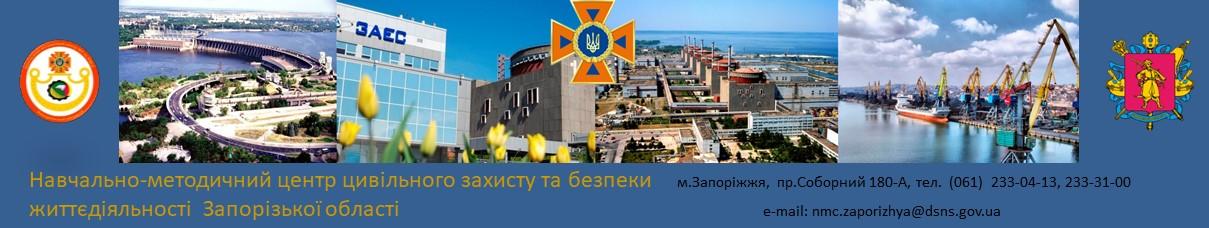 Науково методичний центр Цивільного захисту та безпеки життєдіяльності Запорізької області
